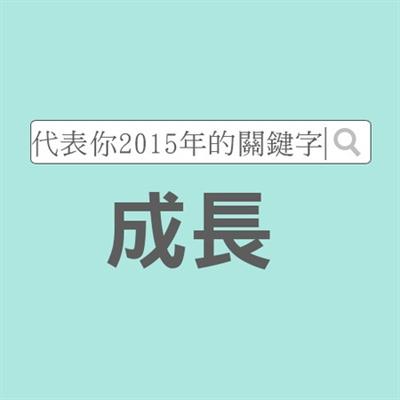 馬上測試代表你2015年的關鍵字 姵吟 林