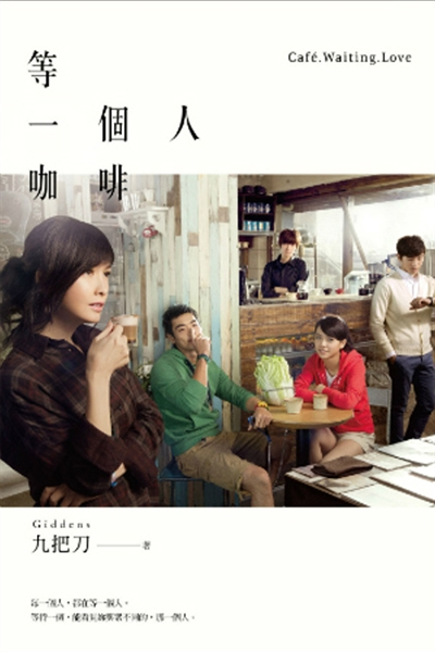 2014年 必看小說推薦 Chen Vivi