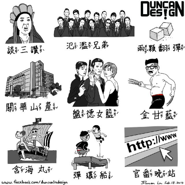 2014年終梗圖大會串 YanRuTsai