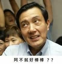 2014年終梗圖大會串 Michelle Lin