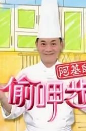 2014年終梗圖大會串 英龍 陳