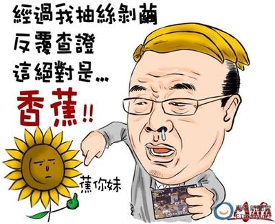 2014年終梗圖大會串 Chih-Hua Shen