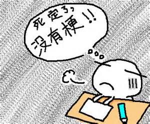 2014年終梗圖大會串 妙樺 吳