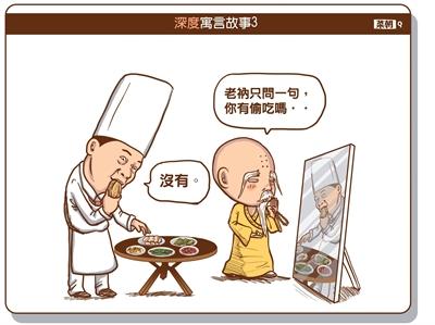 2014年終梗圖大會串 穎璇 陳