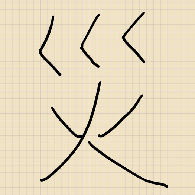 募集:2014 台灣年度代表字 聞姵 聞
