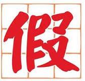 募集:2014 台灣年度代表字 Meng-Chi Chen
