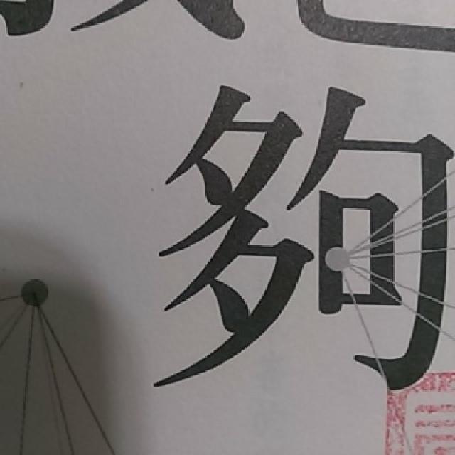 募集:2014 台灣年度代表字 Jian Fong Wu