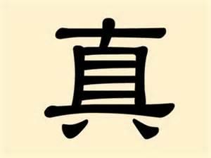 募集:2014 台灣年度代表字 Jumal Lin