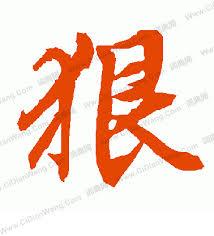 募集:2014 台灣年度代表字 Sun Carrie
