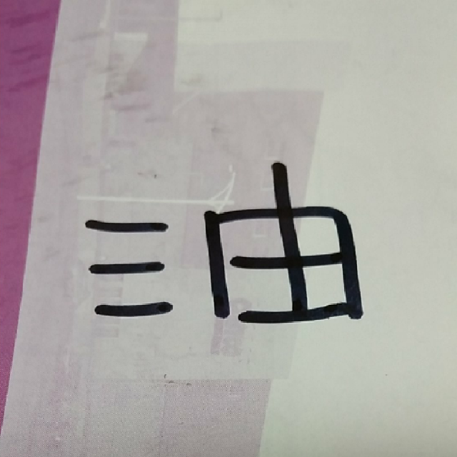 募集:2014 台灣年度代表字  郭伊婷