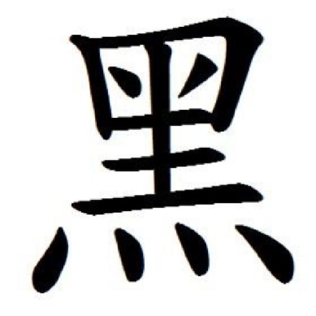 募集:2014 台灣年度代表字 賴正發