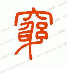 募集:2014 台灣年度代表字 泉龍 許