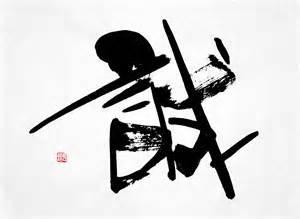 募集:2014 台灣年度代表字 Ching Grace