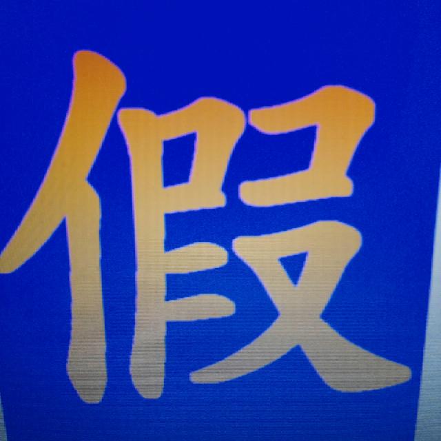 募集:2014 台灣年度代表字 何明姝