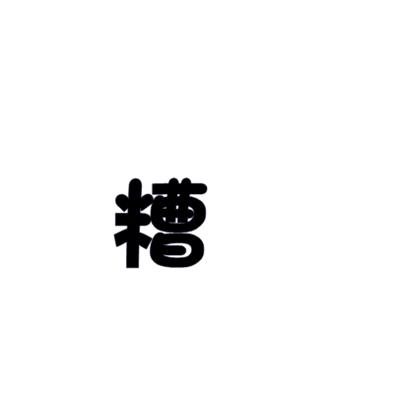募集:2014 台灣年度代表字 Chen Vivi