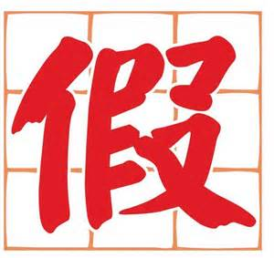 募集:2014 台灣年度代表字 JerryHsu