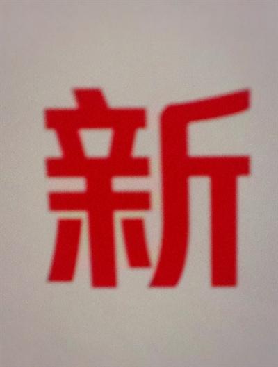 募集:2014 台灣年度代表字 汪亞萱