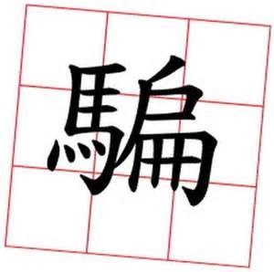 募集:2014 台灣年度代表字 培紋洪