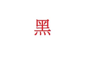 募集:2014 台灣年度代表字 Wen Chi Huang
