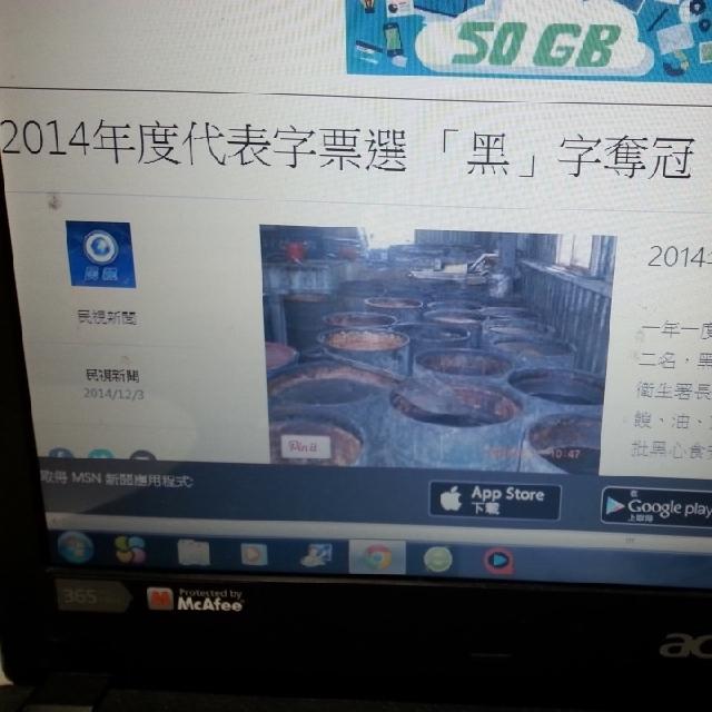 募集:2014 台灣年度代表字  Kelly Chiang