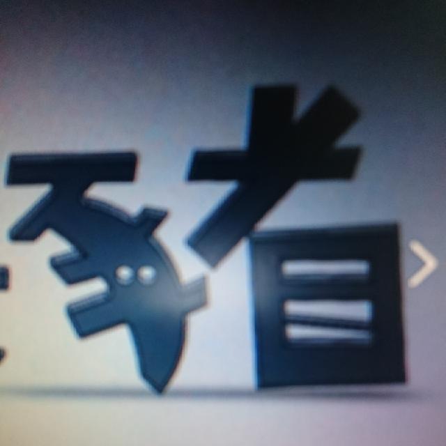 募集:2014 台灣年度代表字 逸華 陳