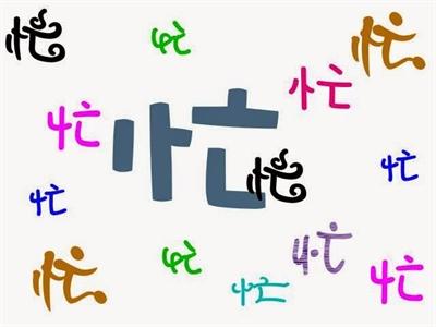 募集:2014 台灣年度代表字 劉玉芳