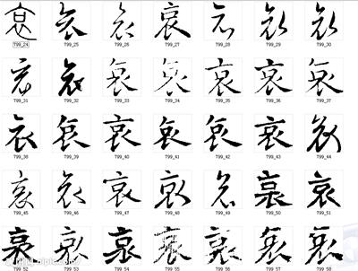 募集:2014 台灣年度代表字 童 神