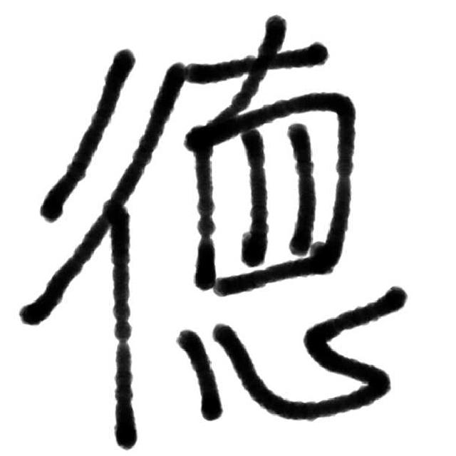 募集:2014 台灣年度代表字  李慶