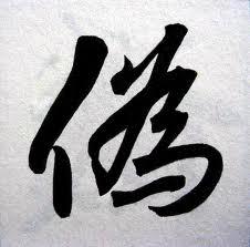 募集:2014 台灣年度代表字 Hsu Ting