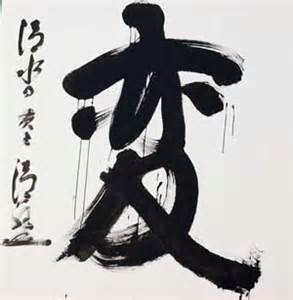 募集:2014 台灣年度代表字 HuangMoon