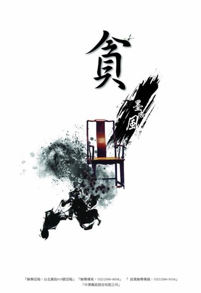 募集:2014 台灣年度代表字 布丁劉