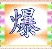 募集:2014 台灣年度代表字 Yu Lin