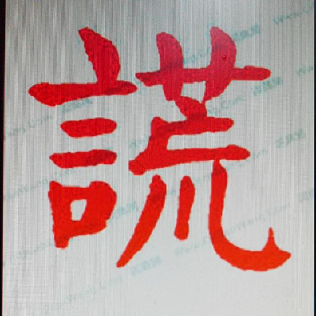 募集:2014 台灣年度代表字  康晉源