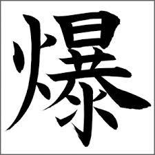 募集:2014 台灣年度代表字 巧詩杜