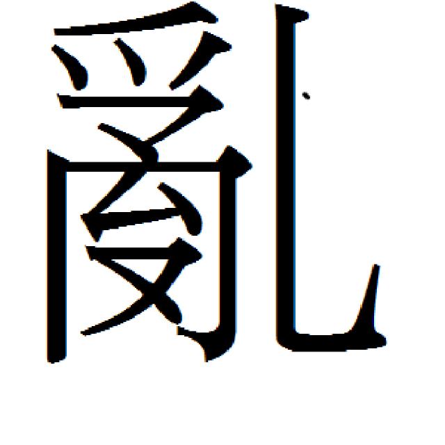 募集:2014 台灣年度代表字 Min Hsu