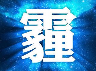 募集:2014 台灣年度代表字 華宇 林