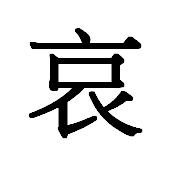 募集:2014 台灣年度代表字 Megumi Lin
