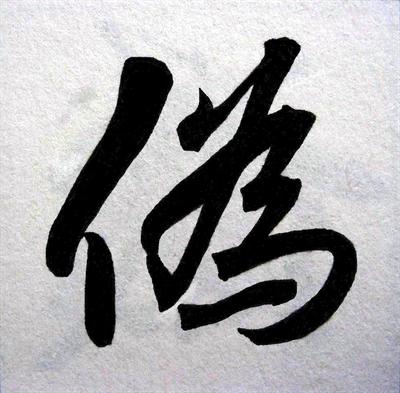 募集:2014 台灣年度代表字 陳宇輝