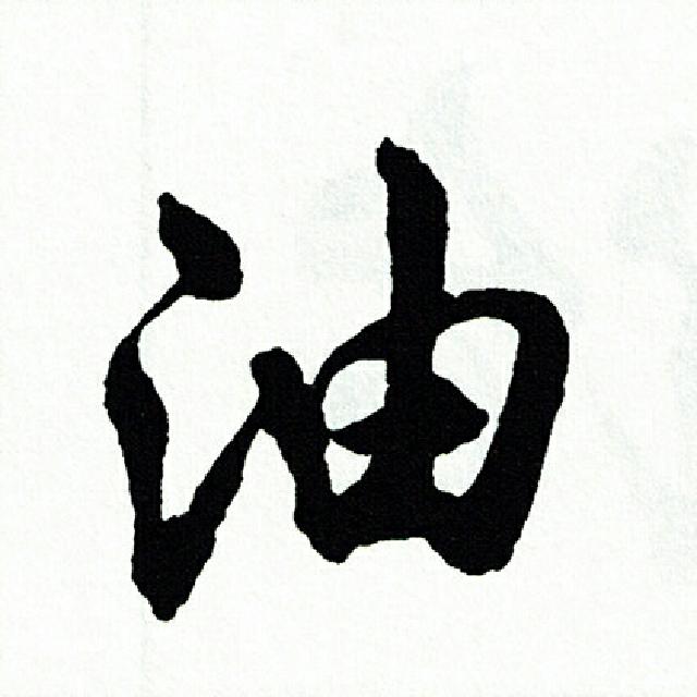 募集:2014 台灣年度代表字 AimeeQiu