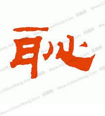 募集:2014 台灣年度代表字 虛竹 陳