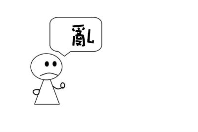 募集:2014 台灣年度代表字 亭秀 郭