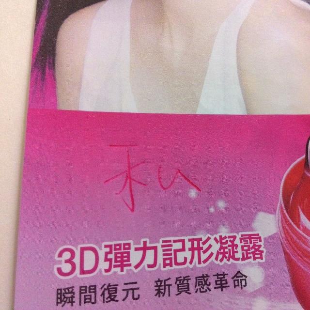 募集:2014 台灣年度代表字  石承欣