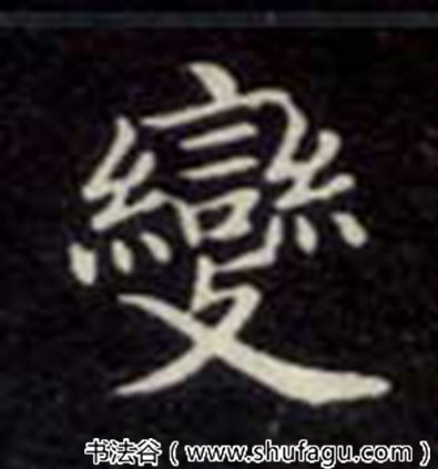 募集:2014 台灣年度代表字 張 真蓉