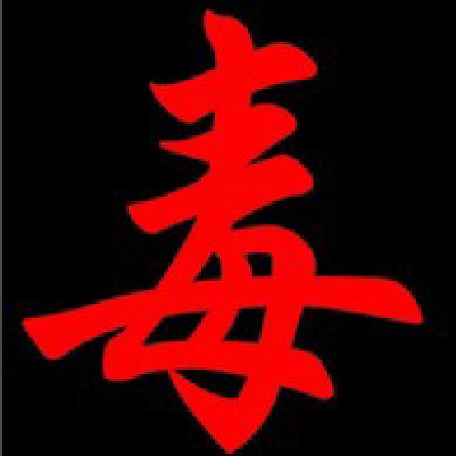 募集:2014 台灣年度代表字  Iris Pan