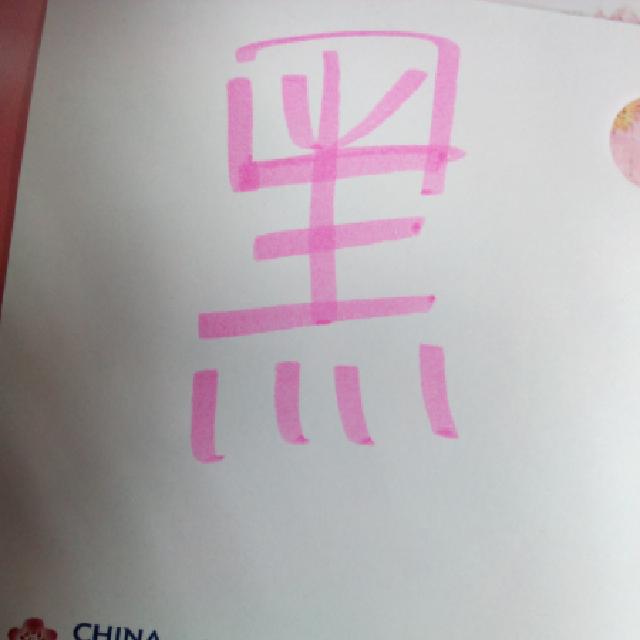 募集:2014 台灣年度代表字 花 花