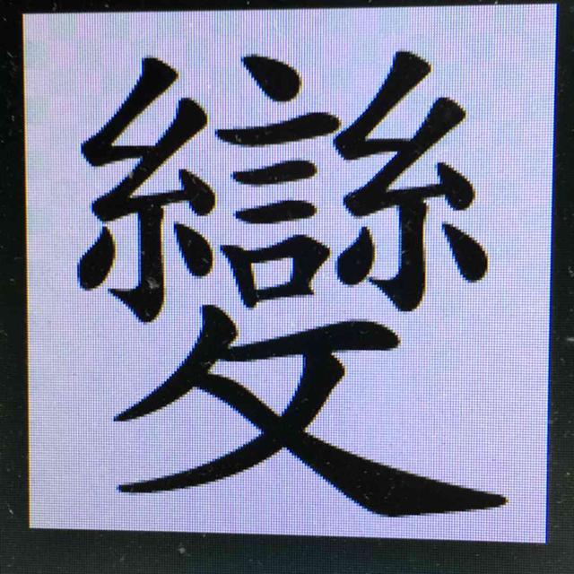 募集:2014 台灣年度代表字 博弘 林