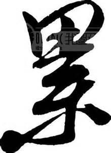 募集:2014 台灣年度代表字 伊伶 簡