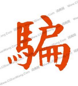 募集:2014 台灣年度代表字 A Chu Lin