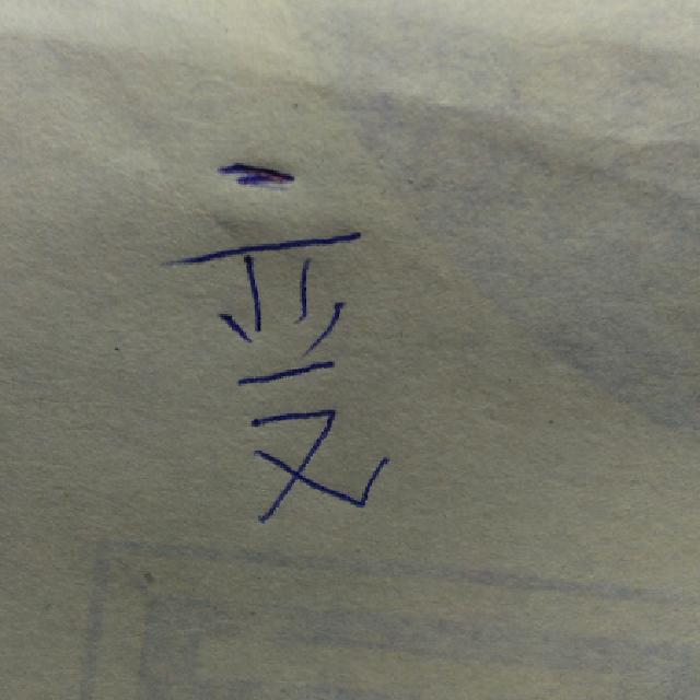 募集:2014 台灣年度代表字  李偲思