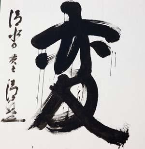 募集:2014 台灣年度代表字 泊瀚淋